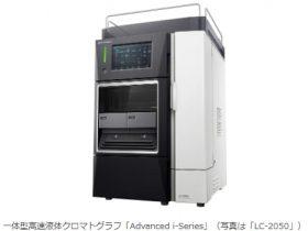島津製作所、一体型高速液体クロマトグラフ「Advanced i-Series」を発売