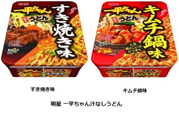 明星食品、汁なしカップうどん「明星 一平ちゃん汁なしうどん すき焼き味/キムチ鍋味」を発売