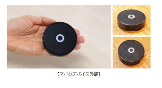 NTT-ATとNTTテクノクロス、多指向性マイクロフォン用開発キットを12月上旬から販売開始