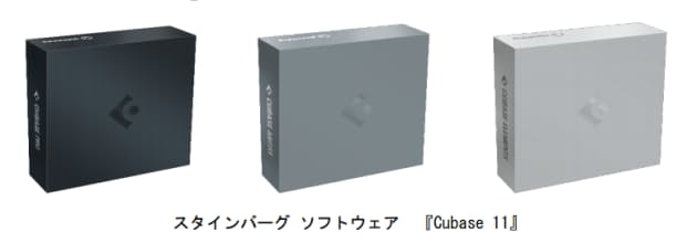 ヤマハ、スタインバーグ ソフトウェア「Cubase Pro 11/Artist 11/Elements 11」を発売