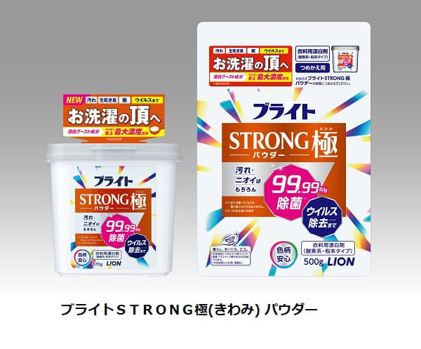 ライオン、除菌やウイルス除去もできる衣料用酸素系粉末漂白剤「ブライトSTRONG極 パウダー」をECサイト限定で発売