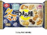 亀田製菓、ミックス米菓「115g 冬のつまみ種」を冬季限定発売