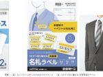 コクヨ、コンパクトに折りたためるマスクケースと衣服用名札ラベルを発売