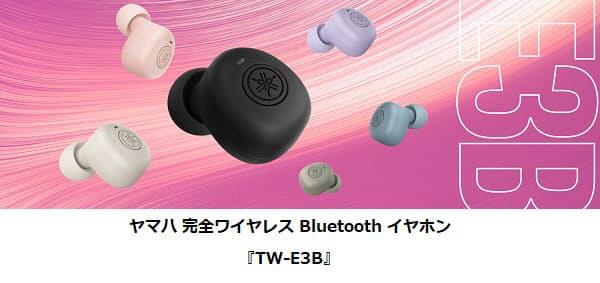 ヤマハ、耳への負担を抑える「リスニングケア」技術を搭載した「完全ワイヤレスBluetoothイヤホン」を発売