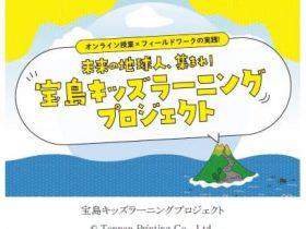 凸版印刷、オンライン授業とフィールドワークを一体化した「子どもの学びの探究:宝島キッズラーニングプロジェクト」を開始