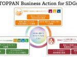 凸版印刷、「TOPPAN Business Action for SDGs」を策定
