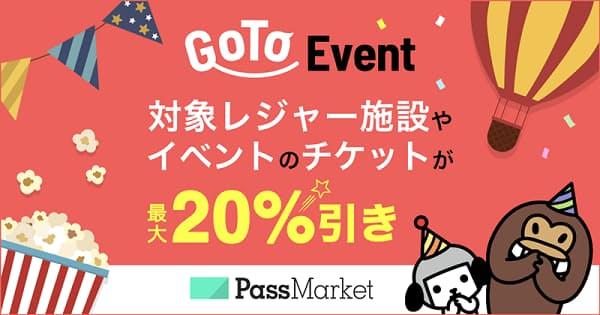 ヤフー、デジタルチケットサービス「PassMarket」で「Go To イベントキャンペーン」対象チケットを発売開始