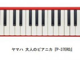 ヤマハ、「ヤマハ鍵盤ハーモニカ 大人のピアニカ『P-37ERD』」を発売