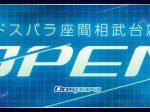 サードウェーブ、パソコン専門店ドスパラが「ドスパラ座間相武台店」をオープン