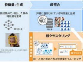東芝デジタルソリューションズ、メディア向け顔認識AI「カオメタ」に新機能「検出顔管理機能」を追加