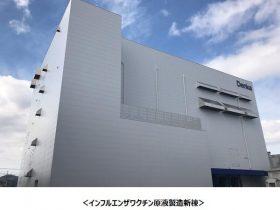 デンカ、新潟県の五泉事業所にインフルエンザワクチンの原液製造用新棟を竣工