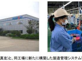 日立と蘇州不二工机、製品トレーサビリティ強化とサプライチェーン連係を実現するスマートな高効率生産システムを構築