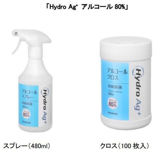 富士フイルム、「Hydro Ag+アルコールクロス/スプレー(80%)」が新型コロナウイルスの感染抑制効果を確認