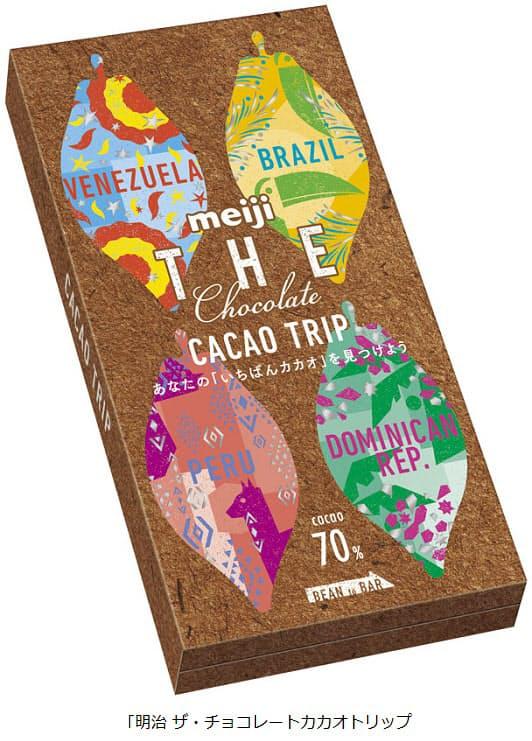 明治、「明治 ザ・チョコレートカカオトリップ」を数量限定発売