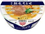 日清食品、「日清×食べログ 百名店 麺庵ちとせ 塩ラーメン」を発売