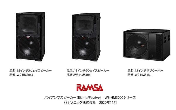 パナソニック、屋内用高音質スピーカー3機種「WS-HM5000」シリーズを2021年3月に発売