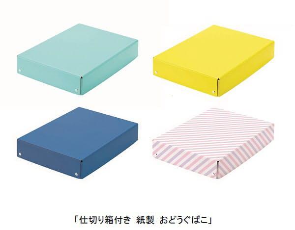 プラス、「仕切り箱付き 紙製 おどうぐばこ」を発売