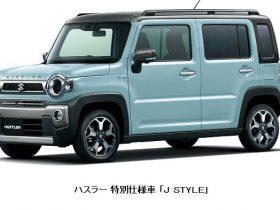 スズキ、軽乗用車「ハスラー」に特別仕様車「J STYLE」を設定して発売