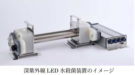 東京エレクトロンデバイス、「深紫外線LED水殺菌装置」を販売開始