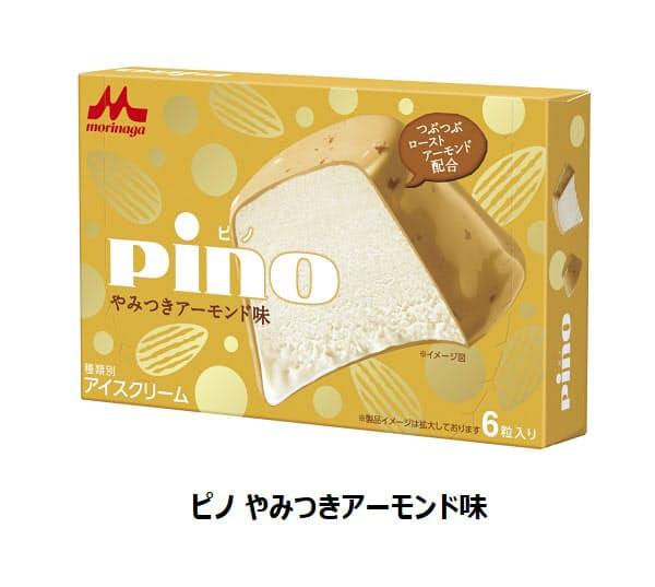森永乳業、「ピノ やみつきアーモンド味」を期間限定発売