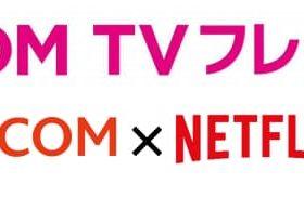 J:COM、「J:COM TV」の新サービスプラン「J:COM TV フレックス」を提供開始