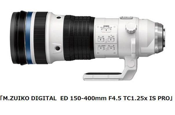 オリンパス、1.25倍テレコンバーター内蔵の高解像・超望遠ズームレンズを発売