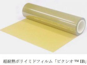 カネカ、5G高速高周波対応の超耐熱ポリイミドフィルム「ピクシオ IB」