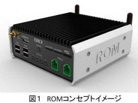 OKI、ロボットに搭載可能なエッジモジュール「ROM」の開発を開始