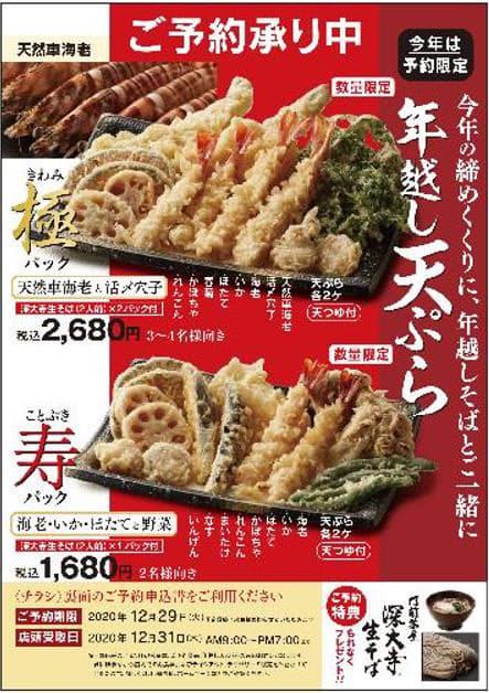 ロイヤルHD、「天丼てんや」で大晦日限定販売の「年越し天ぷら(極・寿)」の予約受付を開始