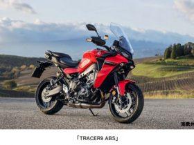 ヤマハ発動機、スポーツツーリングモデル「TRACER9 ABS/GT ABS」をフルモデルチェンジし欧州向けに