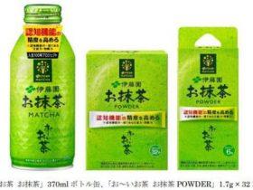 伊藤園、認機能性表示食品「お~いお茶 お抹茶」を発売