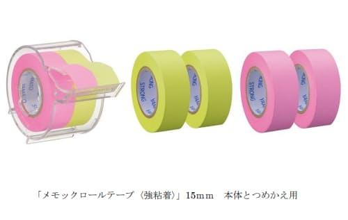 ヤマト、テープ型フセン「メモックロールテープ〈強粘着〉15mm幅」を発売