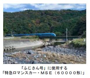 小田急電鉄、冬の臨時特急ロマンスカー・ふじさん号を運転