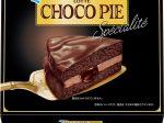 ロッテ、「冬のチョコパイ<スペシャリテ>」をロッテオンラインショップ限定で数量限定発売