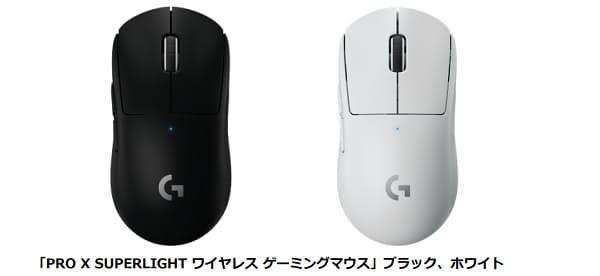 ロジクール、「ロジクールG」より「ロジクール PRO X SUPERLIGHT ワイヤレス ゲーミングマウス」を発売
