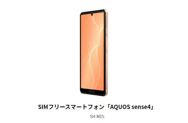 シャープ、スタンダードシリーズのスマホ「AQUOS sense4」のSIMフリーモデルを順次発売