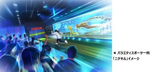 バンダイナムコアミューズメント、中国・上海に新感覚バラエティスポーツ施設などをオープン