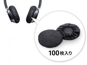 サンワサプライ、使い捨ての不織布製イヤーパッドカバー「MM-HSC3BK」を発売