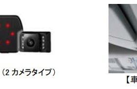 パイオニア、緊急通報機能付き通信ドライブレコーダー「ドライブレコーダー+」をオンラインストアで一般販売開始