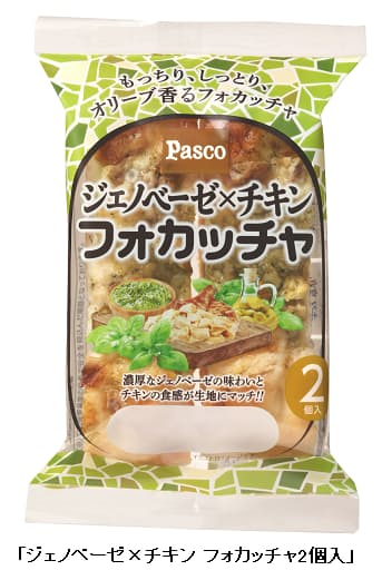 敷島製パン、「ジェノベーゼ×チキン フォカッチャ2個入」を関東・中部・関西・中国・四国地区で発売