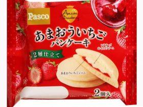 敷島製パン、「あまおういちごデニッシュ」「あまおういちごパンケーキ2個入」を期間・地域限定発売