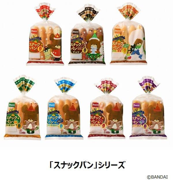 敷島製パン、クリスマス仕様の「くまのがっこう」パッケージの「スナックパン」シリーズを期間限定発売
