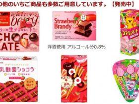 ロッテ、「紗々<紅赤いちご>」「小彩(袋)あまおう苺<練乳仕立て>」「カスタードケーキ<あまおう苺>」を発売