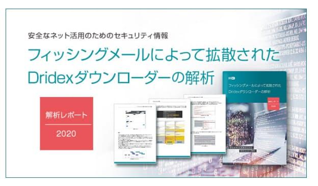 キヤノンMJ、フィッシングメールによって拡散された「Dridex」ダウンローダーの解析レポートを公開