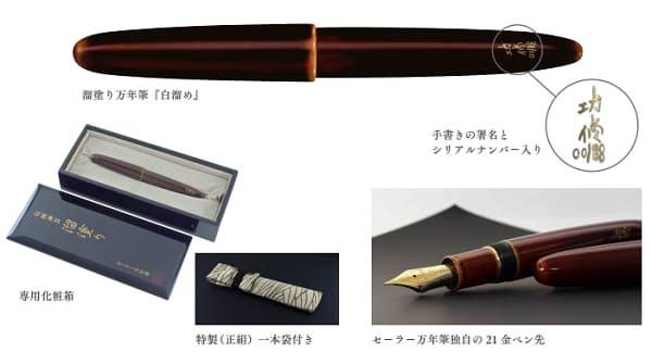 セーラー万年筆、「溜塗り万年筆 白溜め」を国内外合わせて88本限定発売