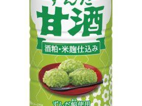 森永製菓、ずんだ餡を使用した「ずんだ甘酒」を東北地区で期間限定発売
