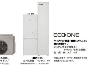 リンナイ、「ハイブリッド給湯・暖房システムECO ONE」のラインアップに寒冷地向けの屋内設置タイプを追加して発売