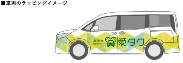 MONET、群馬県富岡市の市内全域でデマンド型の乗合タクシーを運行開始