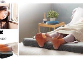 ディノス・セシール、「足枕 快眠エクスプレス」などヒーターや蓄熱材を内蔵したアイデア雑貨や衣類を発売