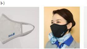 ANA、ロゴ入りマスク商品を公式ECサイトにて販売開始